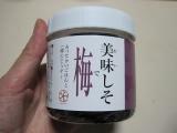 マルヤマ食品株式会社さんの【ごはん上手】を試させて頂きました・・・モニプラの画像(13枚目)
