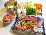【モニプラ】【20名募集】大人も子供も★シマダヤ「鉄板麺」のアイデアレシピ募集!の画像(2枚目)