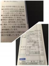 モニター当選☆薬用ピュアホワイト化粧水の画像(3枚目)