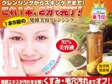 美さを 発酵美容クレンジング 300mlの画像(1枚目)