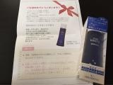 モニター当選☆薬用ピュアホワイト化粧水の画像(1枚目)