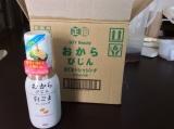 【モニター当選】正田醤油さん soybeautyおから白ごまドレッシングの画像(1枚目)