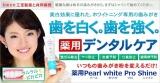 口コミ記事「薬用歯磨き、薬用パールホワイトプロシャイン(^ω^)」の画像
