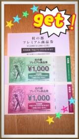 仙台 杜の都プレミアム商品券の画像(1枚目)