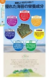 熊本 有明産一番摘み焼き海苔の画像(4枚目)
