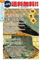 熊本 有明産一番摘み焼き海苔の画像(3枚目)