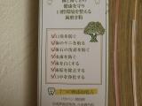 ★自然派 息ミガキ★グリーンプロポリストゥースペーストの画像(3枚目)