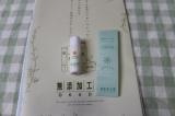 無添加工房OKADAさんのUVミルクの画像(1枚目)