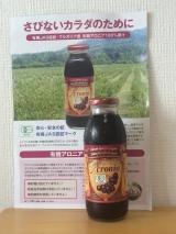 有機アロニア100%果汁の画像(1枚目)
