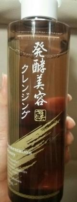 発酵美容クレンジング~(^_^)vの画像(7枚目)
