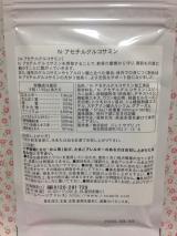「8/1 Nアセチル グルコサミン」の画像(2枚目)