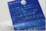 ペリカン石鹸の2way仕様のボディケア商品【バブル・キャビネット】の画像(2枚目)