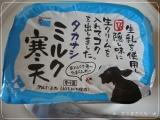 タカナシ ミルク寒天の画像(4枚目)