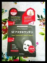 【モニター】Janique 3 step MaskPack VCアスタキサンチンの画像(1枚目)