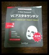 【モニター】Janique 3 step MaskPack VCアスタキサンチンの画像(4枚目)