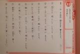 【当選】ドリルの王様 漢字・計算の画像(8枚目)
