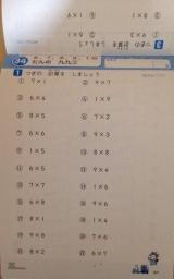 【当選】ドリルの王様 漢字・計算の画像(5枚目)