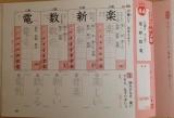 【当選】ドリルの王様 漢字・計算の画像(9枚目)