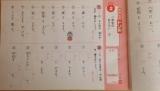 【当選】ドリルの王様 漢字・計算の画像(7枚目)