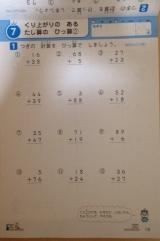 【当選】ドリルの王様 漢字・計算の画像(4枚目)