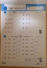【当選】ドリルの王様 漢字・計算の画像(3枚目)