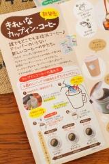 モニター♪ きれいなカップイン・コーヒーの画像(2枚目)