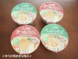 「減塩タイプで☆美味しいカップ麺」の画像(1枚目)