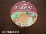 「減塩タイプで☆美味しいカップ麺」の画像(3枚目)