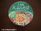 「減塩タイプで☆美味しいカップ麺」の画像(2枚目)