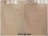 ●テカリ・ベタつき、化粧崩れなどが気になる方に☆プリモディーネ【マットスキンカバー】使用感の画像(9枚目)
