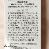 ●敏感肌・乾燥肌の方に☆イエロードクタージャパン【チャチャルローション】使用感の画像(2枚目)