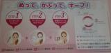 ★ジャニーク3ステップマスクパック★の画像(2枚目)