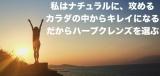 ~ハーバルインナークレンズ~の画像(1枚目)