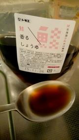 モニター当選.・☆【54】福山醸造株式会社 鮭香るしょうゆの画像(2枚目)