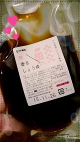 モニター当選.・☆【54】福山醸造株式会社 鮭香るしょうゆの画像(1枚目)