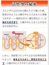 Jサプリの活性製コエンザイムQ10☆老化に負けない身体にの画像(3枚目)