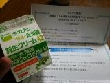 フリフリシャカシャカ手作りバター☆の画像(1枚目)