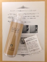 【当選】ULUシェイクモイストミルク(250mL)の画像(1枚目)