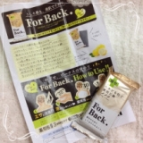 For Back≪②≫の画像(1枚目)