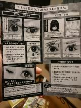 モニター.°*【59】キングダム ツーステップマスカラの画像(4枚目)
