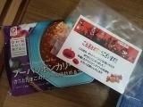 【アクリブランド】★あなたが食べたいのは?わたしの旅ごはん新商品おためしイベントの画像(1枚目)