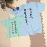 親子Tシャツの画像(4枚目)