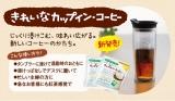 じっくり抽出☆きれいなコーヒー☆の画像(1枚目)