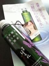 口コミ記事「ゼトックスタイル会津ほまれ化粧水」の画像