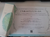 日本酒酵母×乳酸菌ローションモニターの画像(1枚目)