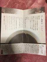 MCコーヒー『モカ』    の画像(2枚目)
