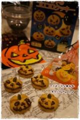 共立食品さんのキットdeかぼちゃのコロコロクッキーの画像(1枚目)