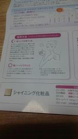 新しい泡洗顔♥の画像(3枚目)