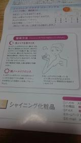 新しい泡洗顔♥の画像(4枚目)