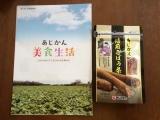 「山崎農園産あじかん焙煎ごぼう茶」の画像(1枚目)